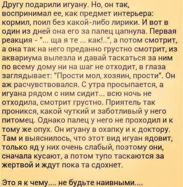 Не будьте наивными... ))))))))))
