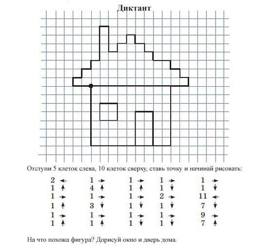 Графический диктант Дом
