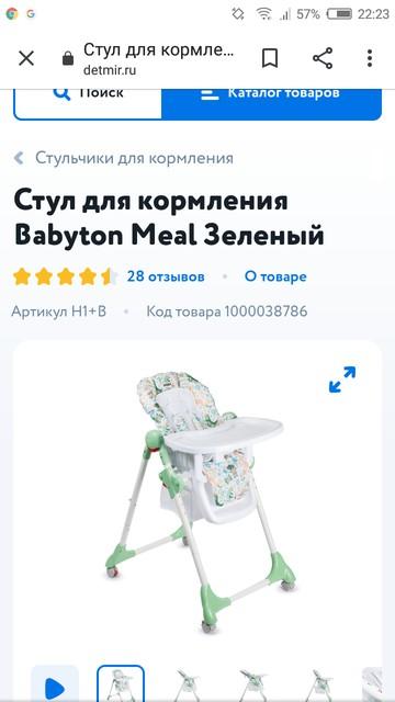 Про стульчик для кормления