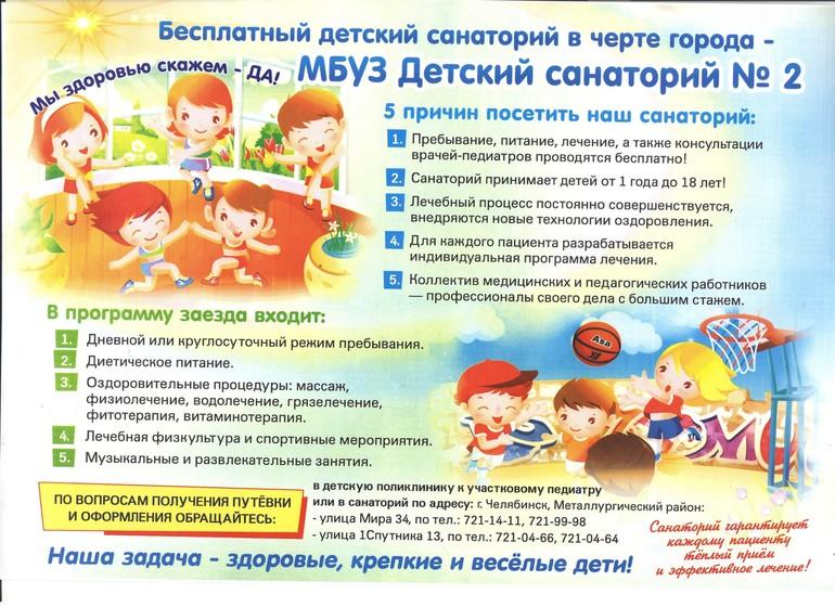 Бесплатное оздоровление детей Челябинска в санатории.