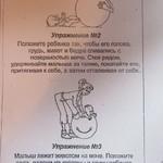 упражнения для грудничков)))