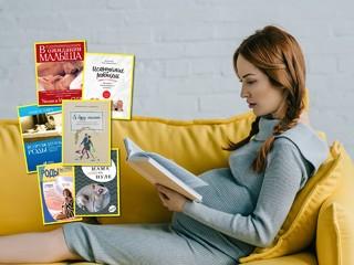 Полезное чтение: 6 книг для будущих мам