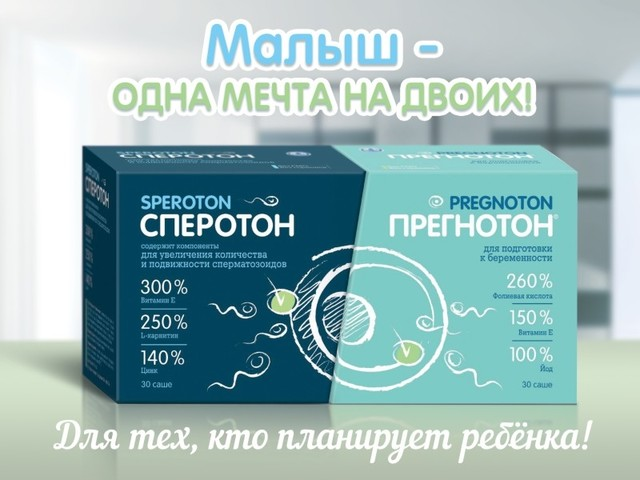 Сперотон и прегнотон