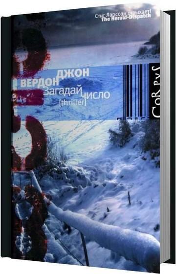 """Книга """"Загадай число"""" Джон Вердон"""