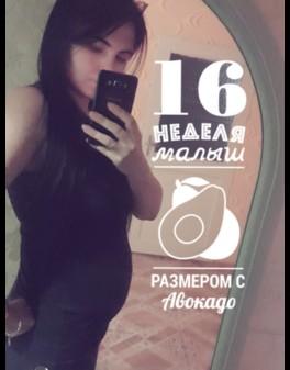 16 недель😍