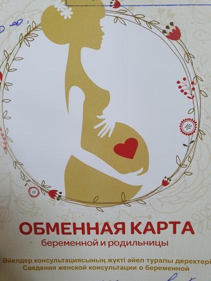 Официально беременная
