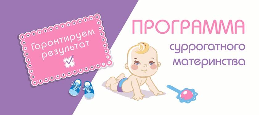 Ищем суррогатных мам и доноров ооцитов!