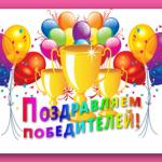 """Поздравляем победителей в конкурсе """"Наш пузик как арбузик!"""""""