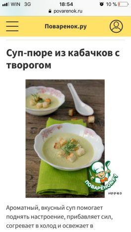 Рецептик супа