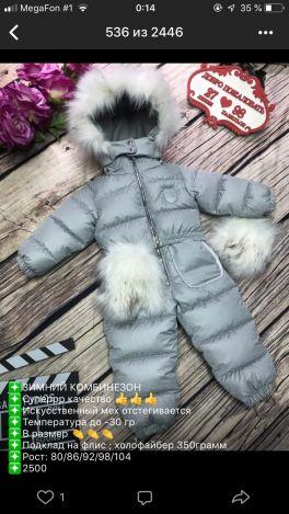 Зимний комбинезон 🤦🏻♀️