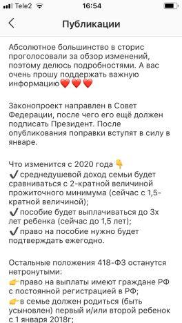 Путинские