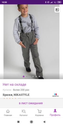 Про одежду