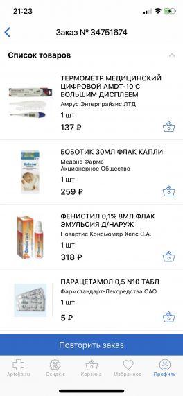Аптечка для новорождённых