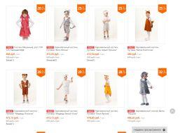 Брянск? кто хочет не дорого купить НГ костюмы ребенку, по черной пятнице?