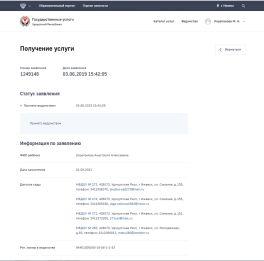 Подача заявления в дс через сайт РПГУ (Ижевск)