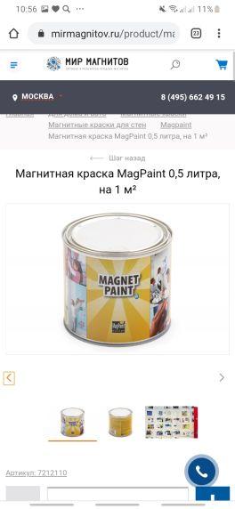 Магнитная краска,для стен, к