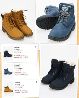 Распродажа обуви 🔥
