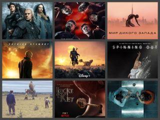Лучшие сериалы 2020 года