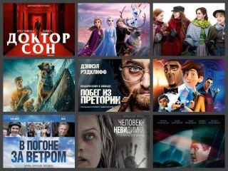Лучшие фильмы 2020 года