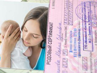 Вводятся новые правила для оформления родового сертификата