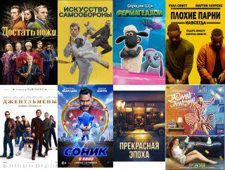Список лучших комедий 2020 года