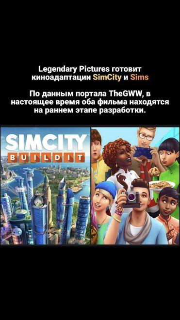 Экранизация Симс))
