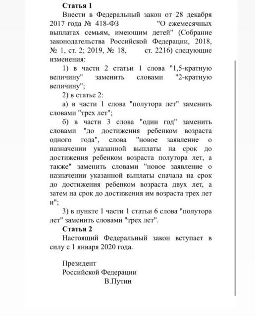Закон о выплате пособий до 3 лет приняли