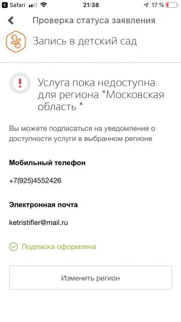 Очередь в сад, помогите)