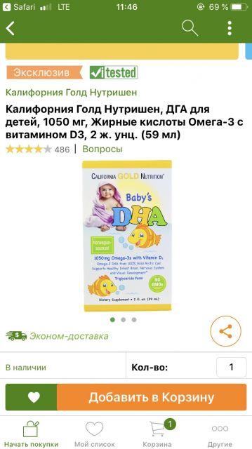 Витамины с iherb ребенку