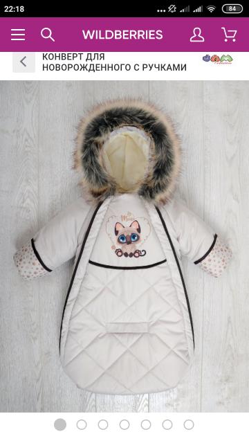 Какой размер зимнего костюма брать?