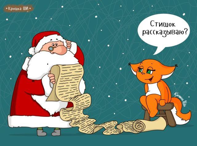 А вы уже написали письмо Деду Морозу? 🥰