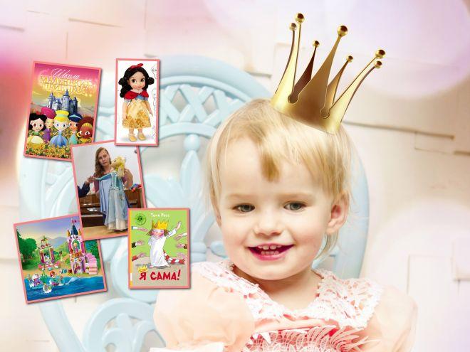 Гид мамы маленькой принцессы: что посмотреть, куда сходить, что почитать