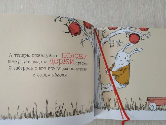 """""""За яблоками"""" Книжка - игра для малышей"""