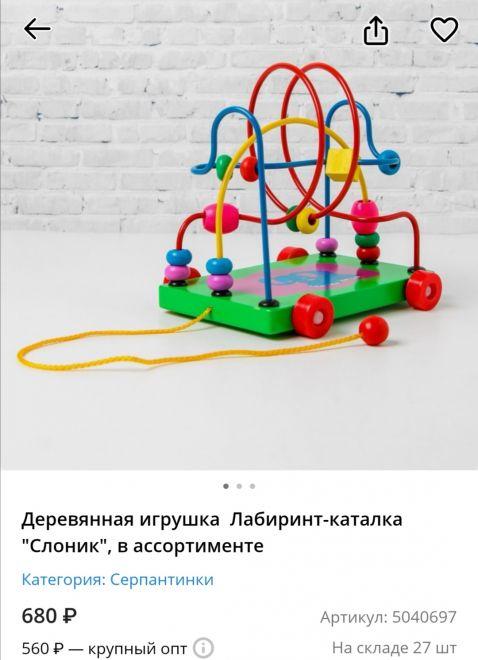 У кого есть игрушка