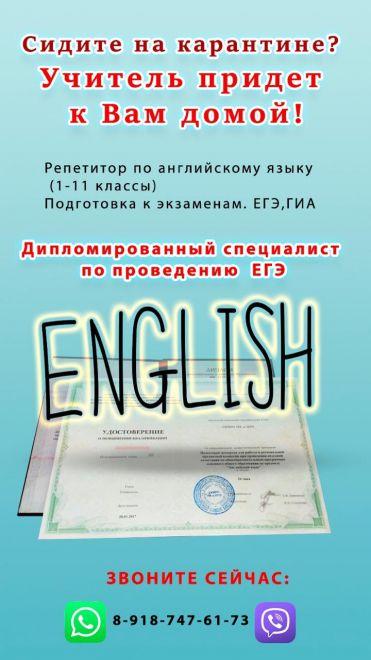 Английский в Ставрополе