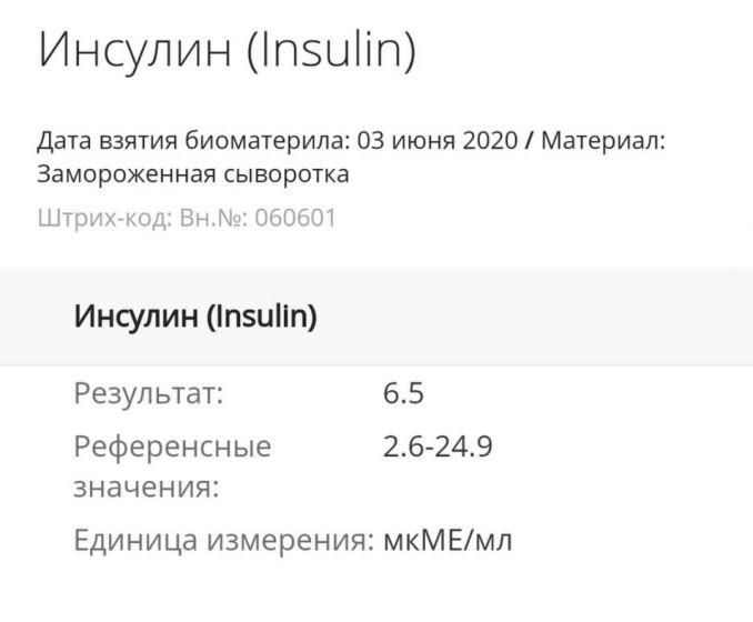 Инсулин через месяц!