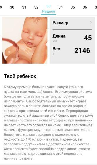 33 недели! 2недели в патологии, новости