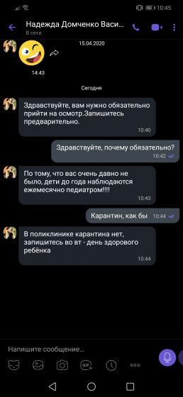 Поликлиника/педиатр/карточка