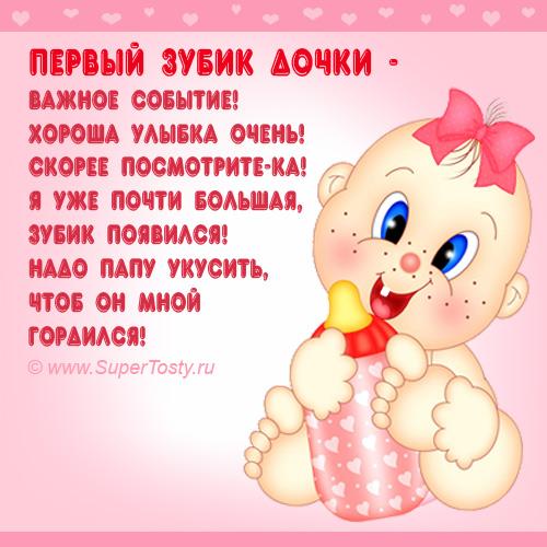 Поздравление стихи 7 месяцев для дочки