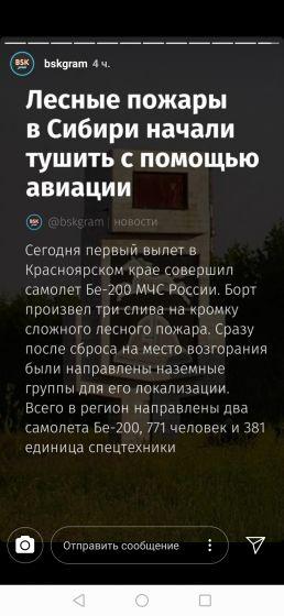 Горит Лес в Сибири! Девочки, давайте подпишем петицию!