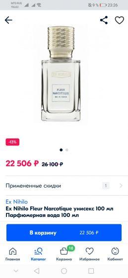 Девчата, кто-то пробовал парфюм