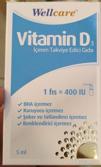 Витамин Д из Турции