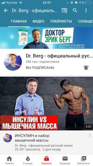Кето диета. Л-карнитин