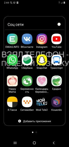 Приложение с андроид