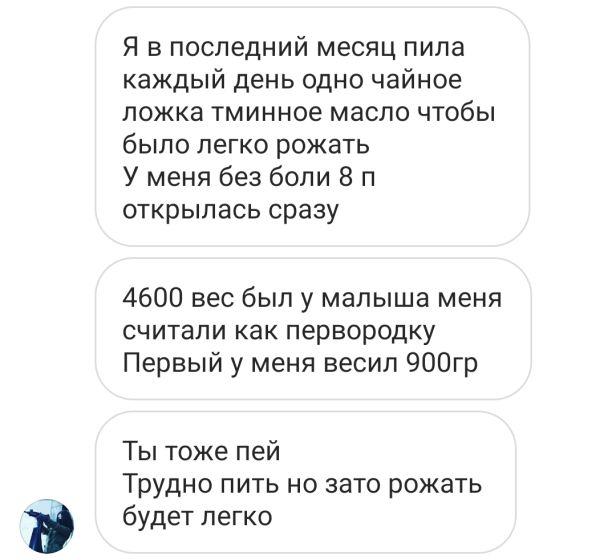 Подруга из Чечни посоветовала