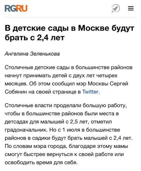 Сад в Москве с 2.4 лет